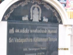 HINDU TEMPLE DEDICATED TO GODDESS KALI