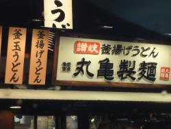 Marugame Seimen Iida