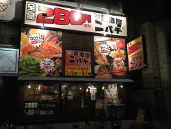 Izakaya Nipachi Yanagibashi