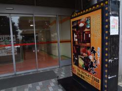 Sennen-No-Utage Chiba New Town Chuo South Entrance Ekimae