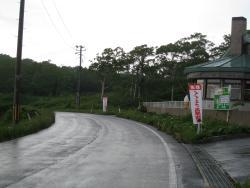 Kuzumaki Highland Farm
