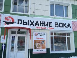 Dykhaniye Voka