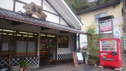 Kotobukiya Kuwajima