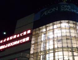 Aeon Omihachiman Shopping Center