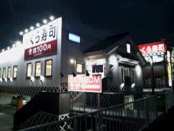 Muten Kura Sushi Gotenba