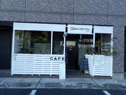 Baigetsucafe