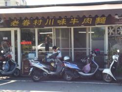 Lao Juan Cun Sichuan Beef Noodles