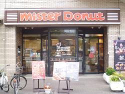 Mister Donut Kakogawa Ekimae