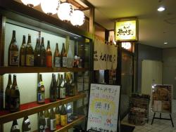 Hometown Saketoaji Kyushu Washington Hotel