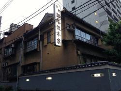 Choyokanhonke