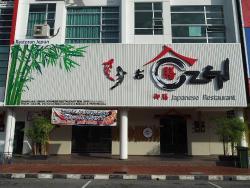 Ozen Japanese Restaurant