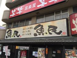 Uotami Misato South Entrance Ekimae
