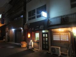 Tachinomi Nikou