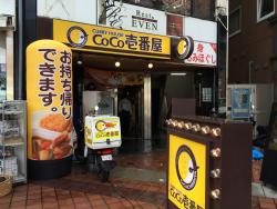 Coco Ichibanya JR Hiratsuka North Entrance