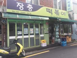 Jangchung Rice Cake Boki