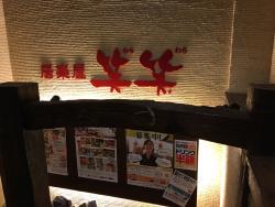 笑笑 米沢駅前店