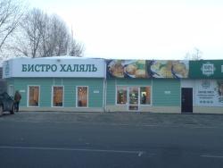 Khalol