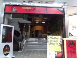 Local Cuisine & Southern Sake Nanbu Robatayaki
