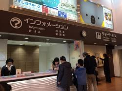 Awaji Service Area Tourist Information Center