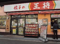 Gyoza-No-Ohsho Ukima Funato