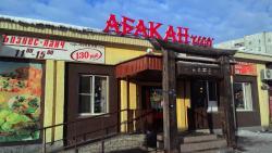 Abakanchik