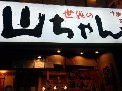 Sekai No Yamachan Shinjuku Hanazono