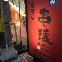 串猿 用賀店