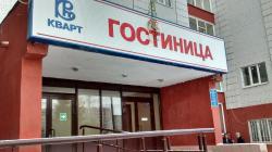 Кварт Отель