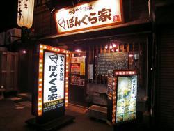 Yakiyaki Teppan Bonkuraya Sennichimae