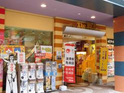 The Hakata Gift Shop