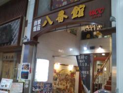 Hachibankan