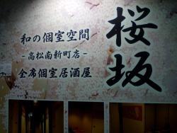 Sakurazaka Takamatsu Minamishinmachi