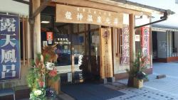 Ryujin Onsen Motoyu Annex