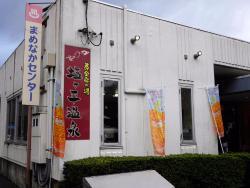 塩ケ平温泉