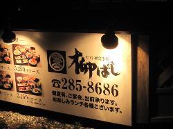 Sushi Dokoro Yanagibashi