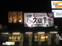 Maidookini Shokudo Fukuoka Hisayama
