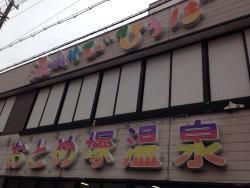 Rokko Otomeduka Onsen