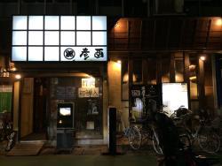 Gyotoku Hikodori