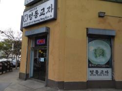 Exterior, steamed pork dumplings, pan fried dumplings, and dumpling/noodle soup. Delicious!