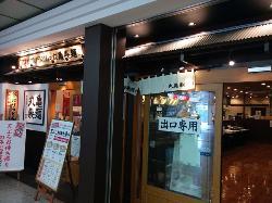 Marugame Seimen Beans Toda Park