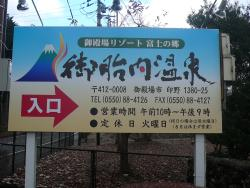 Otainai Onsen Health Center