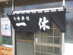 Ikkyu Shokudo