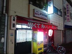 Mitsuwaya Saketen