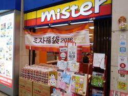 Mister Donut Center Kita Ekimae