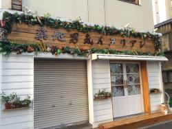 Tsukiji Otokogi Italian