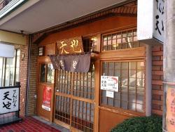 Tenpura Takaya