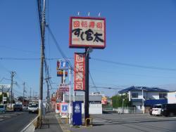 Sushi Kanta Ichikawabashi