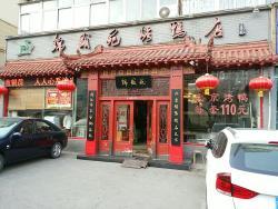 Jin ShengYuan Roast Duck