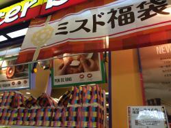 Mister Donut Daieitakarazuka Nakayama