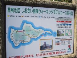 Kuroshima Kankokyokai